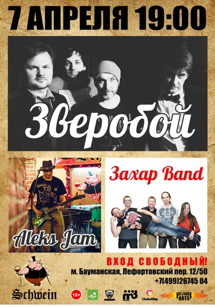 7 апреля Aleks Jam , Зверобой и Захар Band