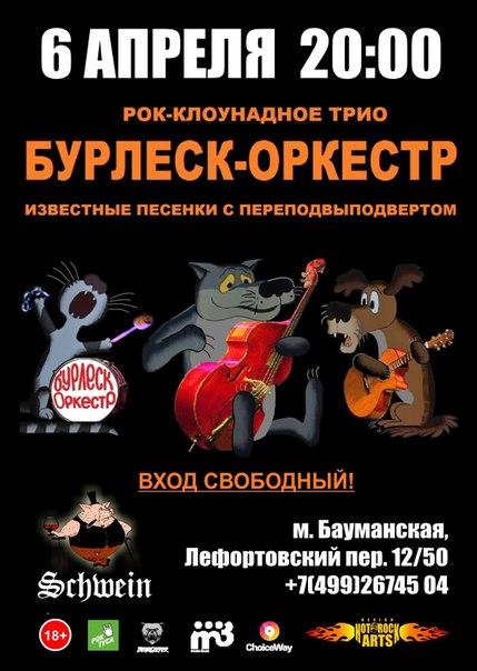 Бурлеск-Оркестр в ШВАЙНе 060417