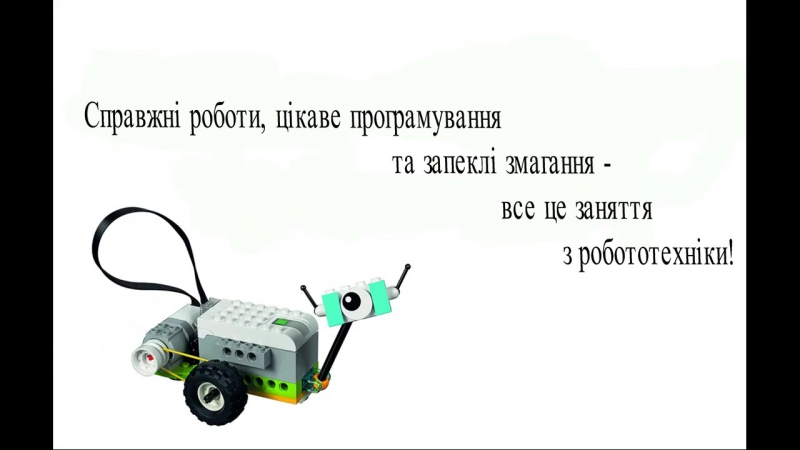 Робототехніка