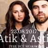 """Концерт """"Artik & Asti"""" тур """"Тебе все можно"""""""