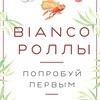 Bianco Rosso • Итальянский ресторан