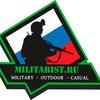 Милитарист