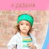 Детская Одежда Украина 4 Сезона