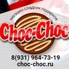 Магазин сладких подарков Choc-Choc