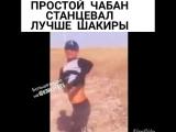 Чабан танцует танец Шакиры