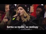 Речь Мадонны на марше женщин против Дональда Трампа
