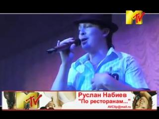 Руслан Набиев - По ресторанам (R`n`B)
