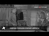 Надежда Румянцева в фильме Девчата