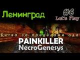 Ленинград  Painkiller NecroGenesys  Битва за пределами ада #6 Lets Play