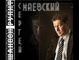 Сергей Маевский - Ледяной парад