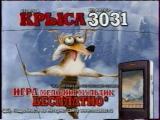 staroetv.su / Анонсы и реклама (СТС, лето 2006). 2