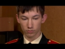 Как просыпается голос совести Кадетство 2007 отрывок фрагмент эпизод