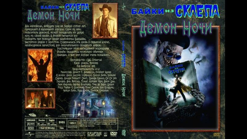 Байки из склепа: Демон ночи (1995) Перевод Гаврилова
