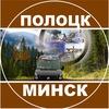 Новополоцк Полоцк МИНСК Маршрутка Новый Поворот