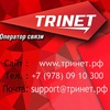 Тринет Оператор связи