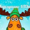 Подслушано КПЗиС / г.Челябинск