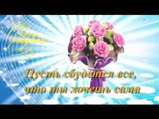 Очень красивое Поздравление с Днем Рождения женщине - YouTube