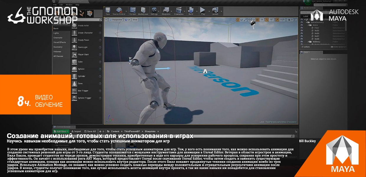 The Gnomon Workshop] Creating Game Ready Animations for