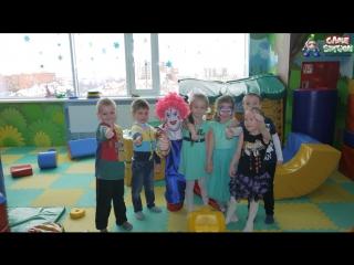 День рождение с Клоуном в Гейм Стейшен 15.04.17