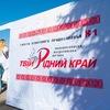 Твій рідний край - новости Днепропетровска