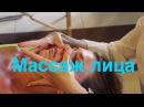 Как делать массаж лица | Видеоурок 1