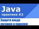 Java практика 2. Защита входа логином и паролем на EJB, CDI и WebFilter.