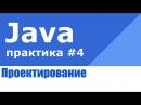 Java практика 4 Проектирование для начинающих