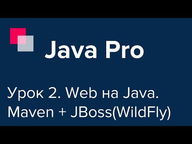 Java Pro-двинутый 2. Первое веб-приложение. Maven JBoss.