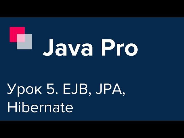 Java Pro-двинутый 5. EJB, JPA, Hibernate, PostgreSQL.