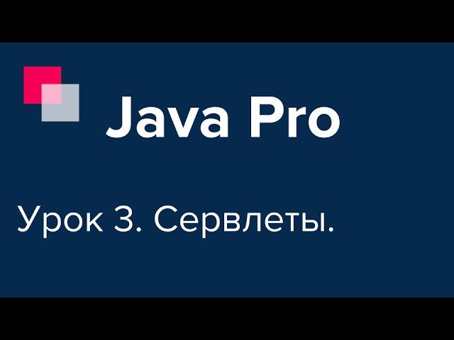 Java Pro-двинутый 3. Java Servlets, Сервлеты.