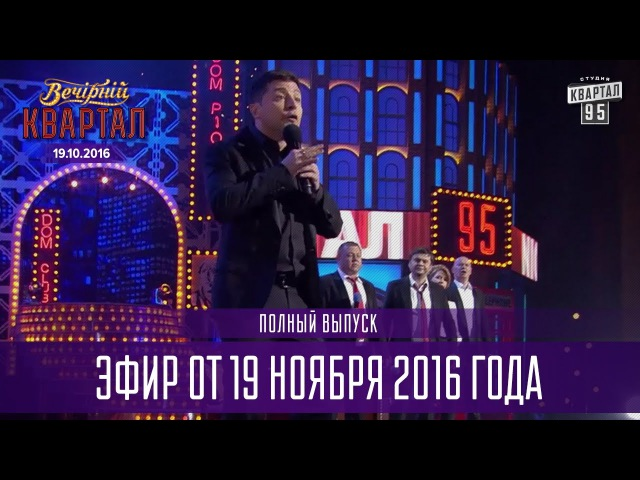 Вечерний Квартал 2016 | полный выпуск 19.11.2016