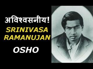 Osho speaks on the psychic abilities of S.Ramanujan & Edgar Caycee(Hindi)
