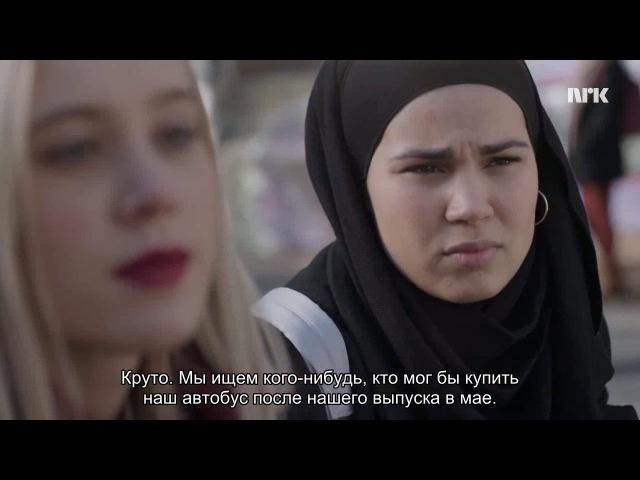 SKAM S04E02 Part 2 RUS SUB | СКАМ/СТЫД 4 сезон 2 серия 2 отрывок (Русские субтитры)