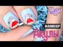 Летний маникюр в отпуск Акулы Perfect beautiful summer SHARK nails DIY tutorial
