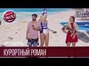 VIP Тернополь - Курортный роман Лига Смеха 2016