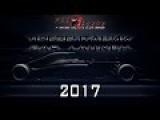 Car launch F1 2017  Презентации болидов Формула 1 2017