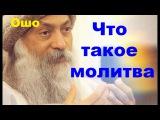 Ошо Раджниш. Что такое молитва. Читает Nikosho