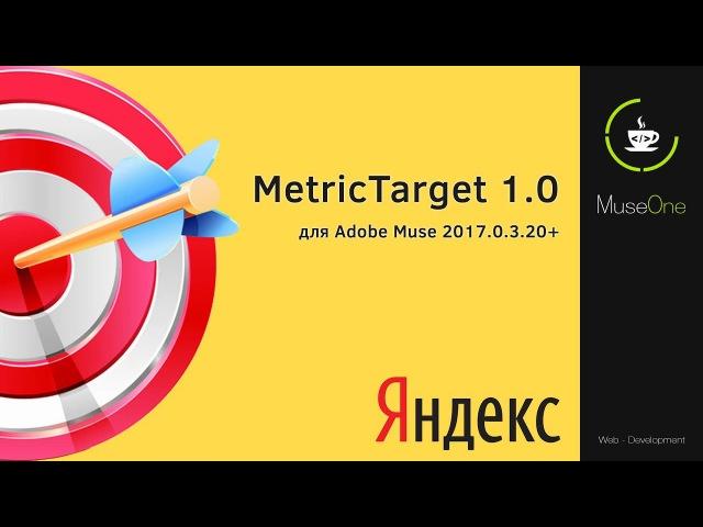 Adobe muse яндекс метрика