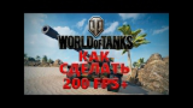 World of Tanks - как сделать 200 Fps инструкция (Снимаем блок на FPS)