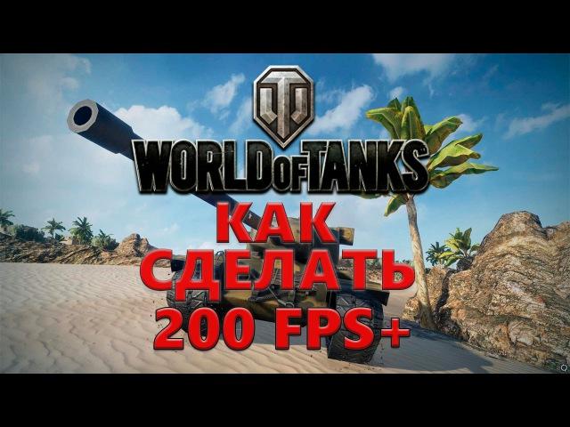 World of Tanks - как сделать 200 Fps инструкция (Снимаем блок на FPS)