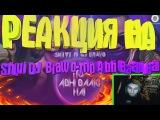 РЕАКЦИЯ НА ПЕСНЮShivi, DJ Bravo Trip Abhi Baaki Hai