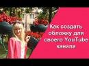 Создаем обложку своего Ютуб-канала | Оформление YouTube канала | Шапка для Ютуб канала