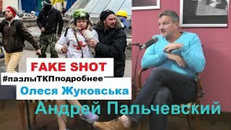 пазлыТКПподробнее Олеся Жуковська, Андрей Пальчевский и пр