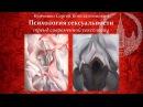 Сергей Кумченко (Praxis): Психология сексуальности: Тренд современной сексологии