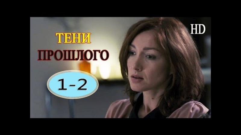 ᴴᴰ Тени прошлого 1-2 серия 2014 Мелодрама