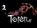 Toren - Прохождение игры на русском - Дракон 2