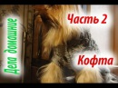 Кофта для собаки своими руками.Часть 2.Уроки вязания на канале Дела домашние.
