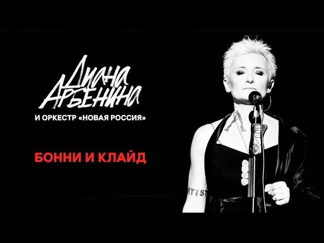 Диана Арбенина и Юрий Башмет — Бонни и Клайд [Сочи 2017]