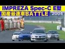 Best MOTORing 2004 インプレッサSpec C E型登場 国産最速車 筑波BATTLE