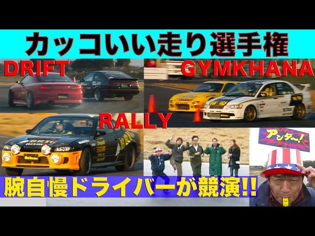 Hot-Version VOL.55 — ウデ自慢ドライバーが競演! カッコいい走り 選手権!